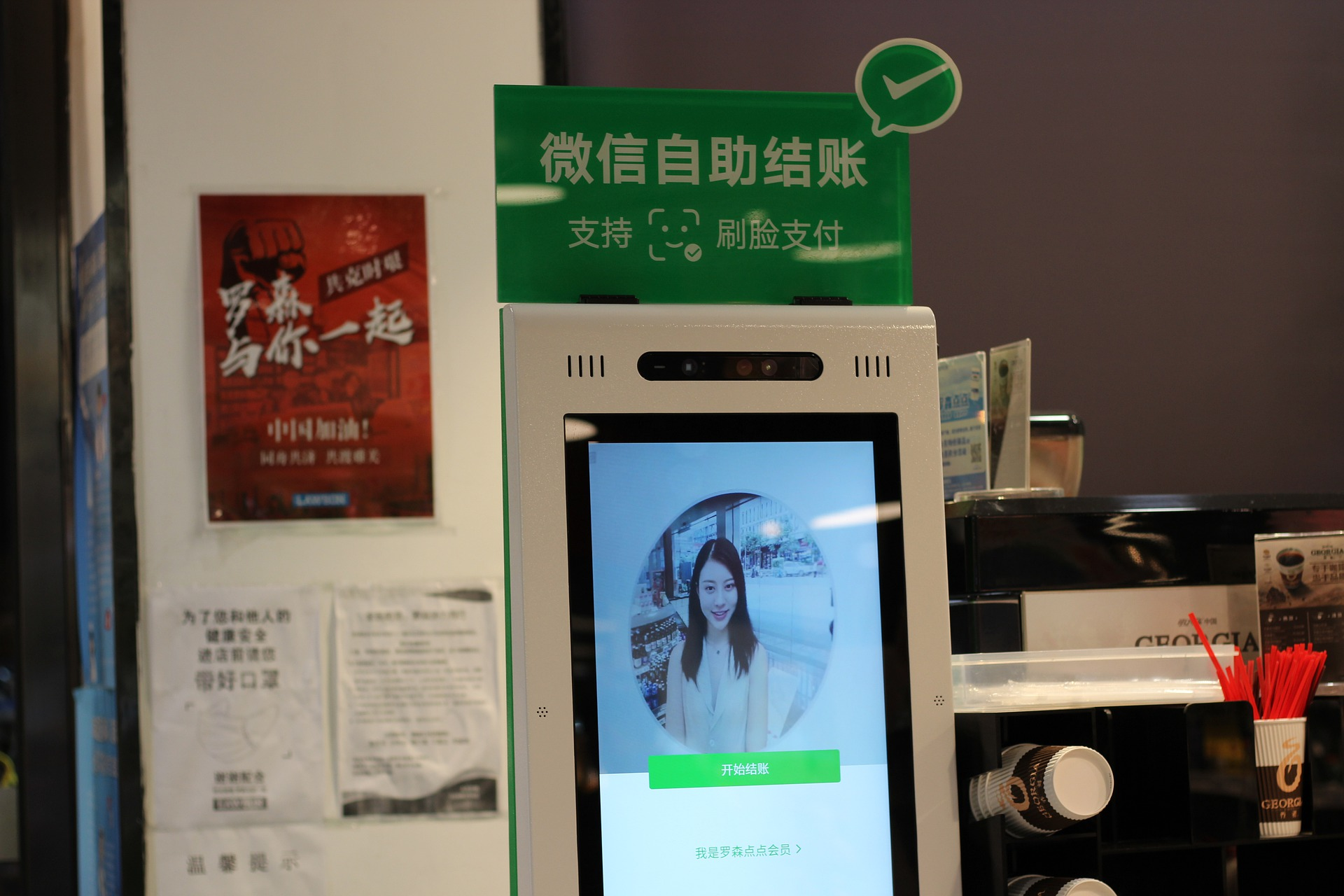 wechat payment checkout